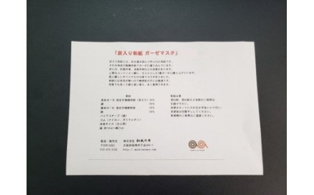 炭入り和紙の糸 で出来た ガーゼマスク 1枚入り_0617