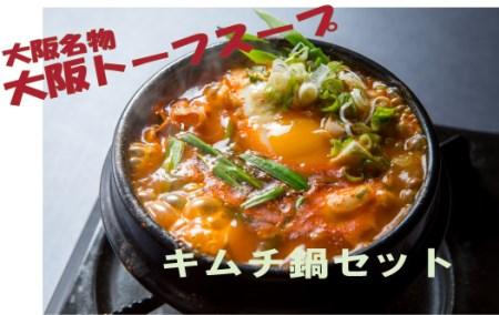 """大阪トーフスープの""""わいわい""""鍋パーティセット(キムチ鍋)"""