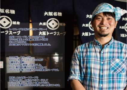 """大阪トーフスープの""""わいわい""""鍋パーティーセット(カレー鍋)"""