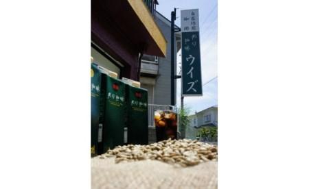 アイスコーヒー4本セット(無糖2本、はちみつ入り加糖2本)_0539