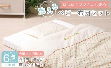 《日本製》洗えるベビー布団セット はじめて6点セット (ベージュ)【1051164】