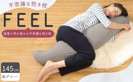 不思議な抱き枕 FEEL抱き枕 145cm(グレー)【1070221】