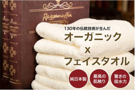 018_002 Raggamuffin(フェイスタオル)2個セット〜伝説の糸〜