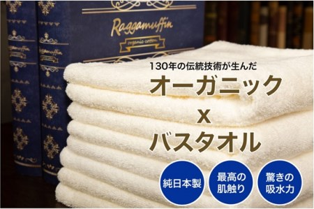 018_003 Raggamuffin(バスタオル)~伝説の糸~