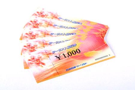 寄付金額1万円から:近畿日本ツーリスト旅行券