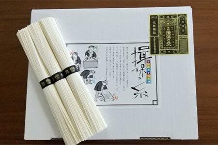 播州手延素麺揖保乃糸 特級品