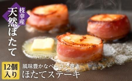 高田商店の「ほたてステーキ」【枝幸ほたて】