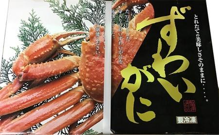 特大サイズ 生ズワイ蟹 5L 2.8kg
