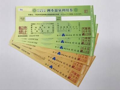 ML06◇渚の荘 花季 利用券(洲本温泉利用券)