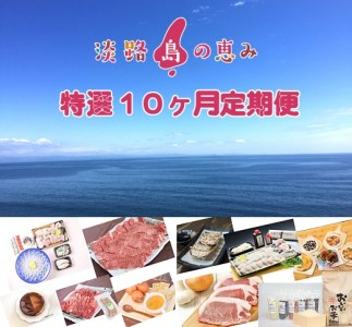 BY93◇淡路島の恵み「おいしい」定期便10ケ月