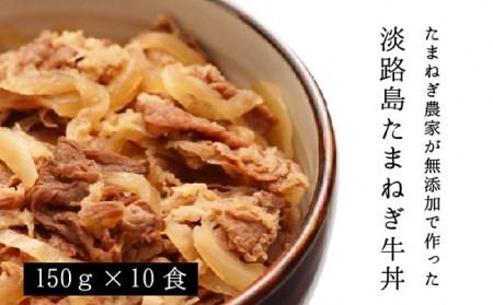 CZ15◇淡路島たまねぎ牛丼の具10パックセット