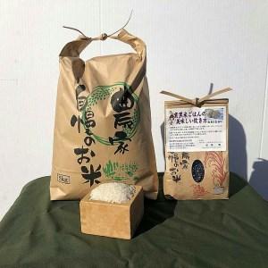 H040◇淡路島のお米(5kg)と紫黒米(500g)のセット