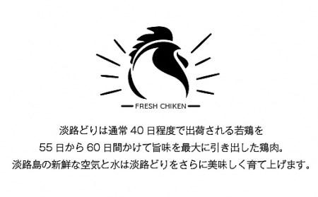 BY67◇淡路どりのむね肉2.4kg(300g×8パック)冷凍