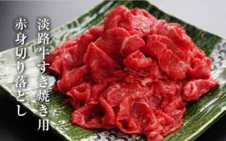 BY76◇淡路牛赤身切り落とし900g(300g×3パック)冷凍