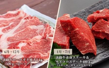 BY82◇淡路牛12ヶ月定期便【冷凍】(R2年9月~R3年8月)