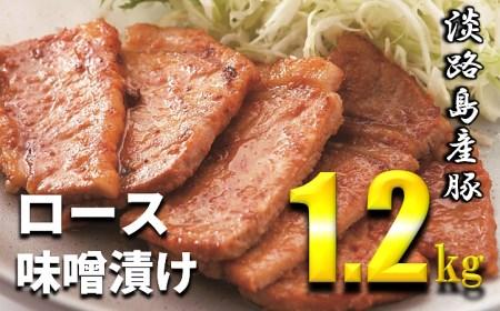 EV08◇淡路島えびすもち豚ロース味噌漬け1.2kg