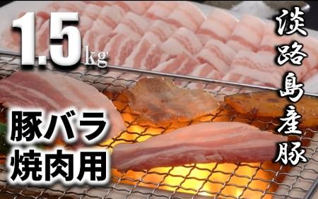 EV12◇淡路島えびすもち豚バラ焼肉用1.5kg