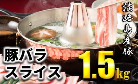 EV13◇淡路島えびすもち豚ばらスライス1.5kg