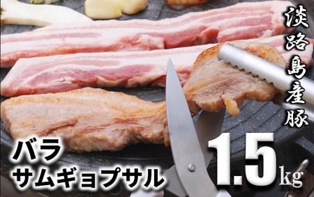 EV14◇淡路島えびすもち豚バラサムギョプサル1.5kg