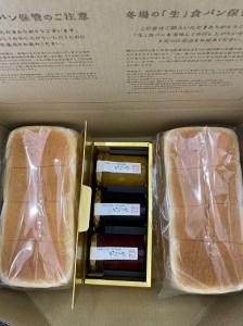 GI01:【高級「生」食パン】乃が美_食パン2斤×2本・ジャムセット