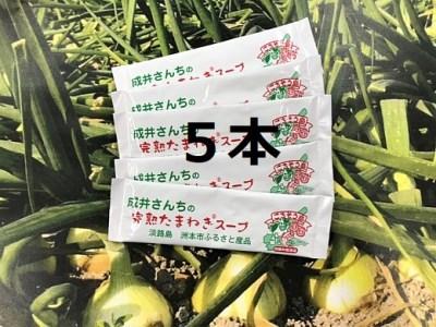 O100:目指せ100万本! 成井さんちの完熟たまねぎスープ30g(6g×5包)