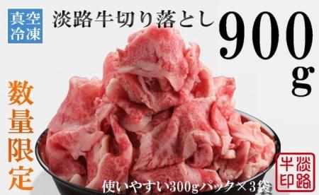 極上!淡路牛の贅沢切り落とし 900g(300g×3パック)