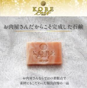 神戸ビーフ化粧ソープ「霜降りの奇跡・プチ」