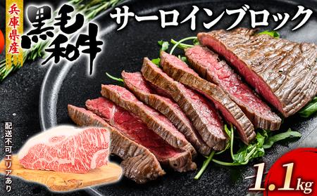 【牧場直売店】兵庫県産黒毛和牛サーロインブロック1.1kg