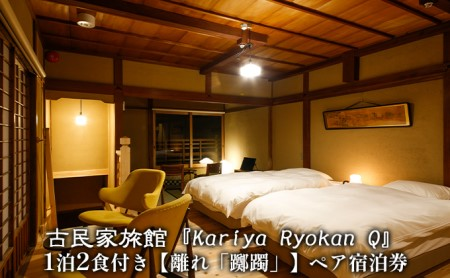 古民家旅館『Kariya Ryokan Q』1泊2食付き【離れ「躑躅」】ペア宿泊券