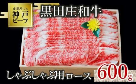 30-9 【冷蔵】特選 黒田庄和牛(しゃぶしゃぶ用ロース、700g)