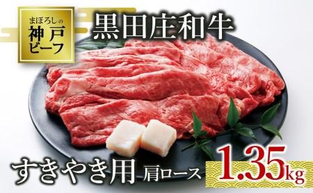 50-2 【冷蔵】特選 黒田庄和牛(すき焼き用肩ロース、1,450g)