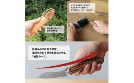 C-54 折畳式料理ナイフ ブラック 000836