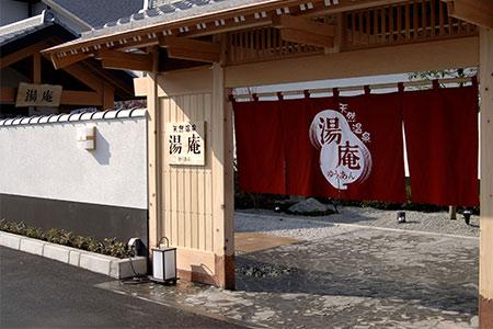 A-108  天然温泉湯庵 入浴無料優待券6枚セット