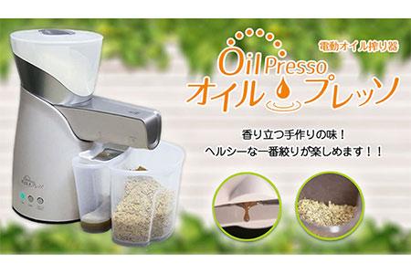 家庭用電動オイル搾り器 オイルプレッソ | 兵庫県三木市