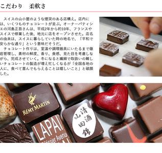 アベニュー・ド・ラペの自慢のチョコレート詰め合わせ