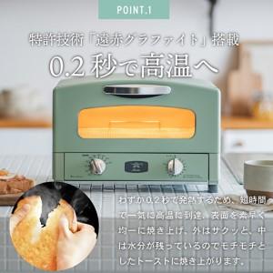 【約1~2ヶ月後お届け】アラジン グラファイトトースター【2枚焼】(ホワイト)