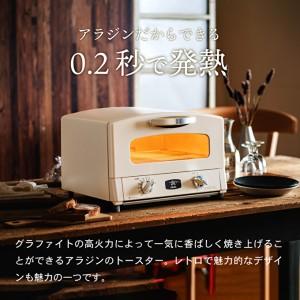 【約1~3ヶ月後お届け】アラジン グラファイトトースター【2枚焼】(グリーン)