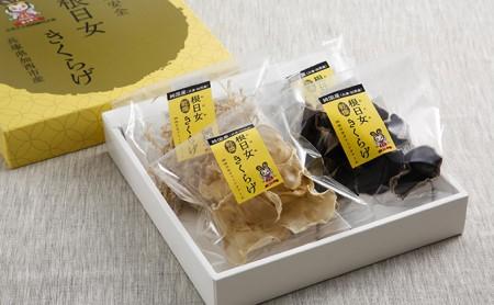 兵庫県加西市産 安全安心/根日女白きくらげ・黒きくらげ詰合せ