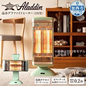 【今季終了】アラジン 電気ストーブ CAH-2G10A グリーン