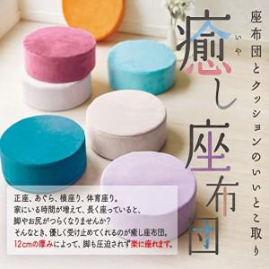 癒し座布団3色セット アーバン