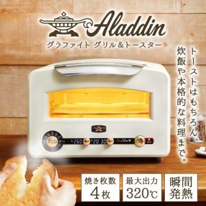 【約1~3ヵ月後発送予定】アラジン グラファイトグリル&トースター(ホワイト)