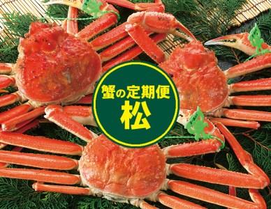 日本海の海の幸定期便「松」(12ヶ月)