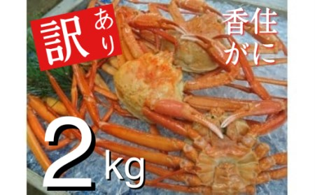 B-35 [訳あり]釜茹で香住ガニ(紅ズワイガニ) 【茹でたての美味しさ冷蔵発送】 「6,000P」