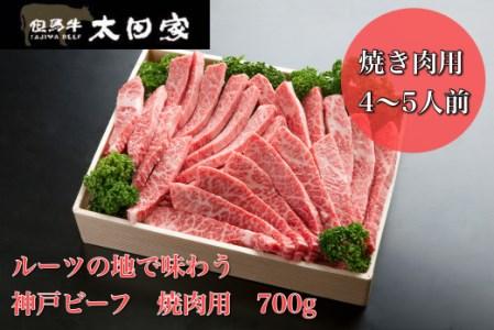 神戸ビーフ 焼き肉用 肩ロース 700g