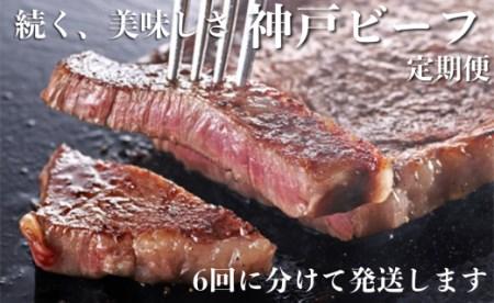H-3 神戸ビーフ 定期便「竹」(6ヶ月)  「90,000P」