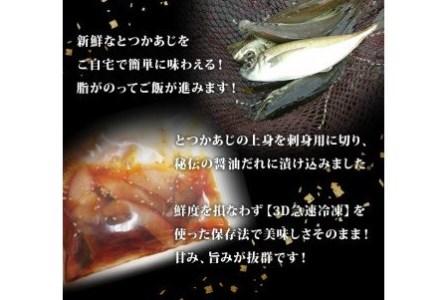 BJ314SM-C 【若男水産】とつかあじ漬け丼(3人前/60g×3P)