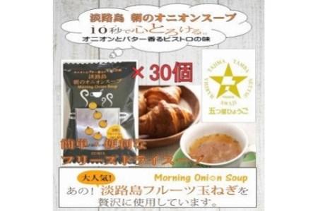 BR83SM-C 【五つ星ひょうご選定商品】淡路島朝のオニオンスープ個食×30個【オニオンとバター香るビストロの味】