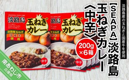 EX02SM-C 淡路島玉ねぎカレー 中辛 6箱入