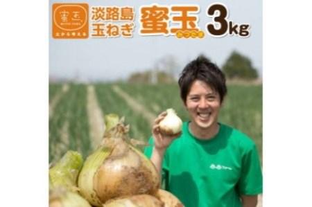 CF41SM-C 2020年度産 100%有機肥料で育てた淡路島玉ねぎ「蜜玉」3kg