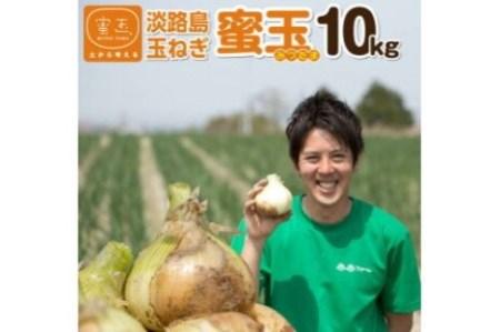 CF33SM-C 2020年度産 100%有機肥料で育てた淡路島玉ねぎ「蜜玉」10kg
